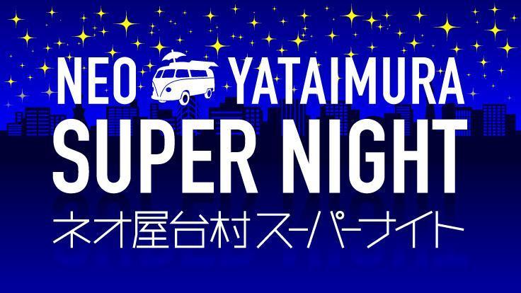 Neo Yataimura Super Night