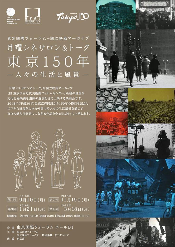 テーマ「東京150年-人々の生活と風景-」