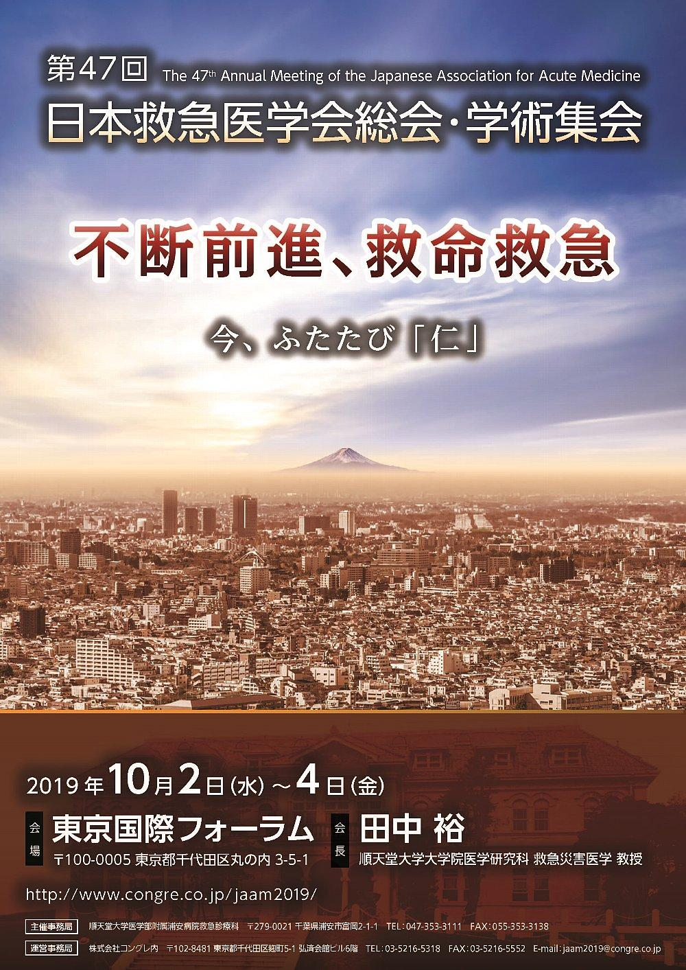 The 47th Annual Meeting of the Japanese Association for Acute Medicine