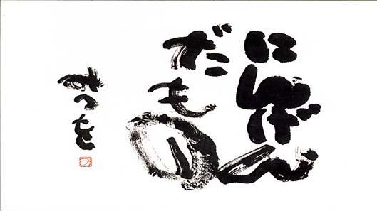 第75回企画展「みつをの言葉力(ことばぢから)」