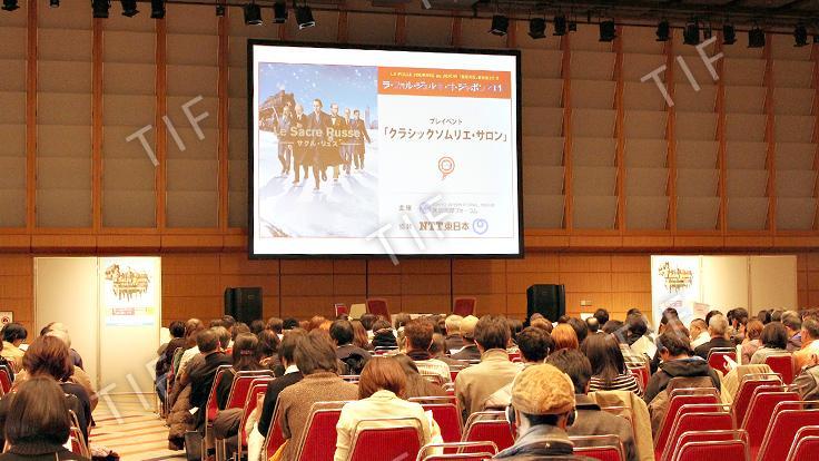 ラ・フォル・ジュルネ 東京「熱狂の日」音楽祭2012(ソムリエサロン)