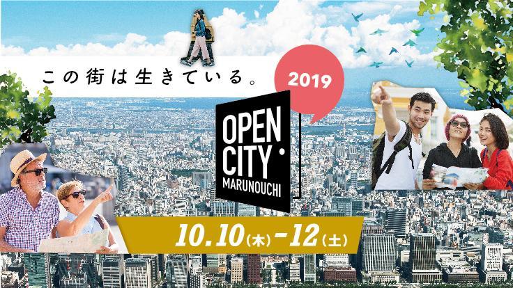 OPEN CITY MARUNOUCHI 2019
