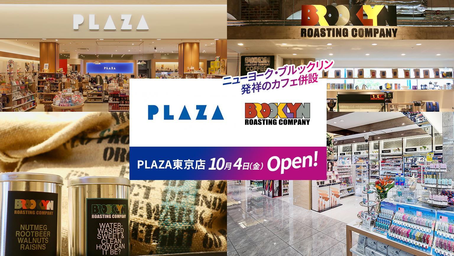 PLAZA東京店 10月4日(金)OPEN!