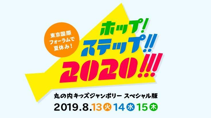 ホップ!ステップ!!2020!!!