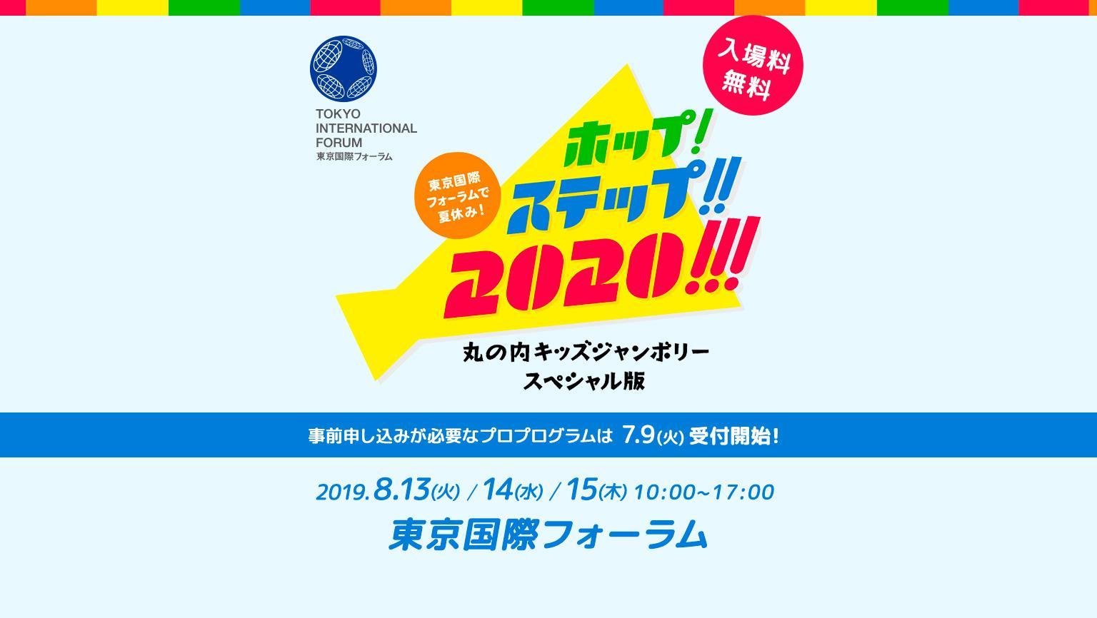 ホップ!ステップ!!2020!!!~丸の内キッズジャンボリー スペシャル版~