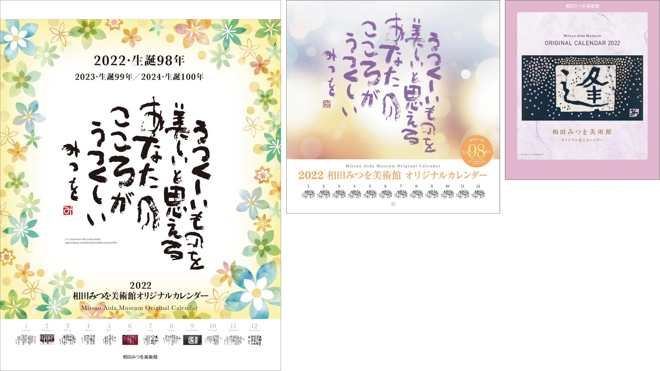 2022年 相田みつを美術館 オリジナルカレンダー