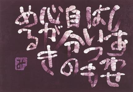 相田みつを没後30年 美術館開館25周年 特別企画展 みつをが遺したものⅡ~『しあわせ』を追い求めた67年の生涯~