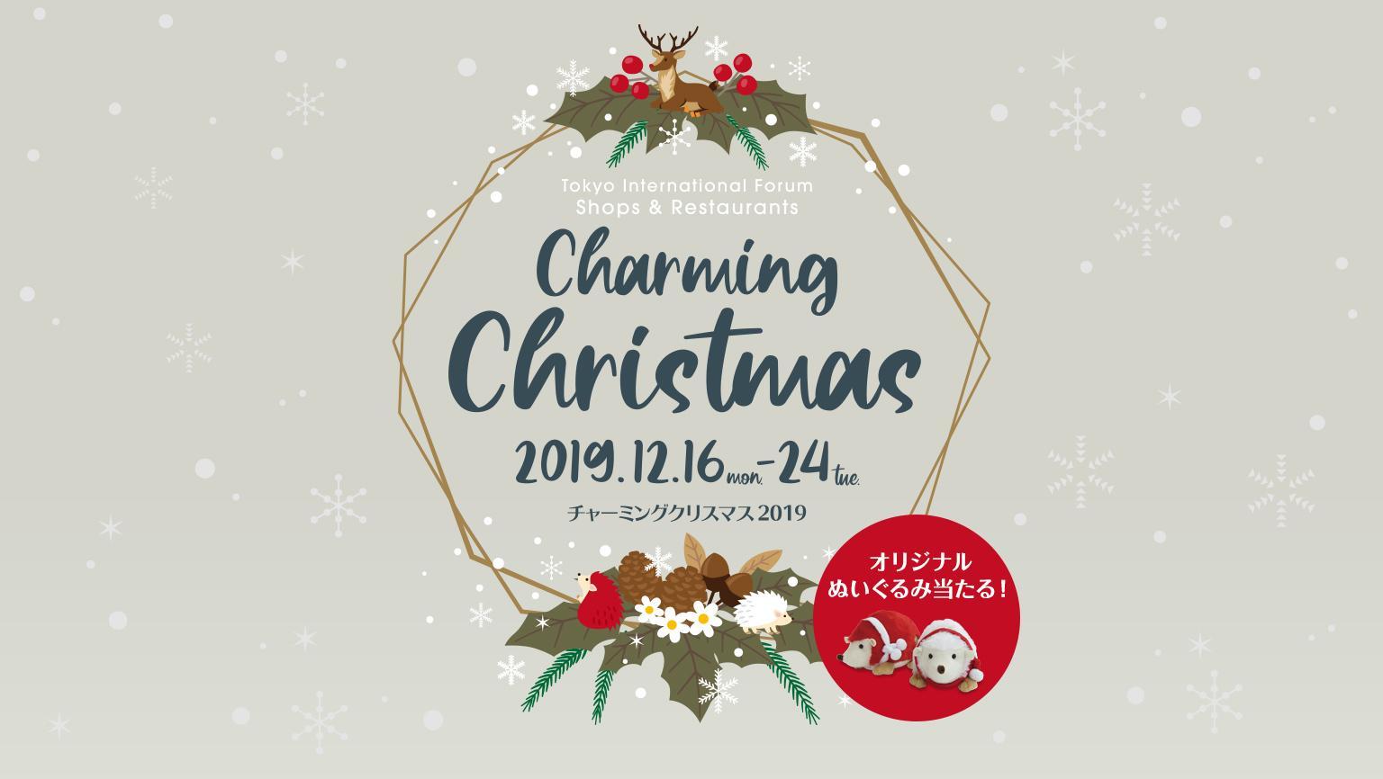チャーミングクリスマス2019