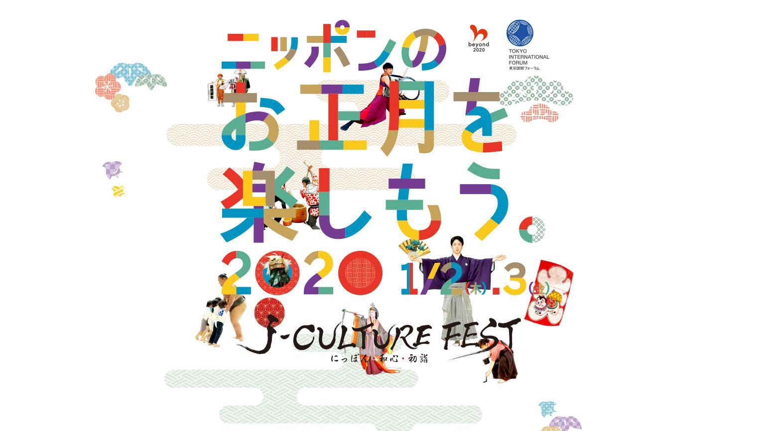 ニッポンのお正月を楽しもう。J-CULTURE FEST 2020